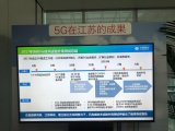 江苏移动5G技术的新起点 中国移动5G联创中心开...