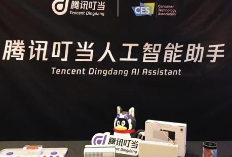 2018年国际消费类电子产品展览会:腾讯叮当人工智能助手揭秘