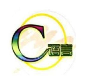 如何无压力入门C语言,c语言入门经典资料免费下载