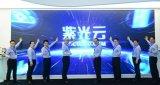 紫光公有云上线试商用,并力争在五年内成为国内To...
