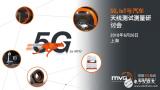 物联网5G时代的到来,行业和市场将会有何变化和挑战