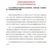 彩虹股份和康宁公司的合资项目正式获批