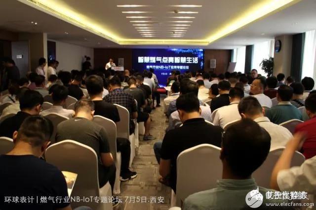 """""""燃气行业NB-IoT应用论坛""""多企业提及OTA,看艾拉比如何支招"""