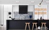 物联网将如何改变我们的重要空间厨房