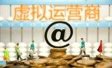 中国移动与9家虚拟运营商签署正式商用合同