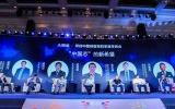 中国创客第四季夏季峰会开启,紫光展锐一枝独秀