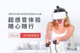 VR头盔,V8头盔NOLO版已在京东首发