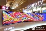 LG台湾推出一系列OLED电视,预计台湾市场出货量飙升