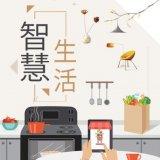 华为正式推出智能家居品牌 联手开发者开放共赢