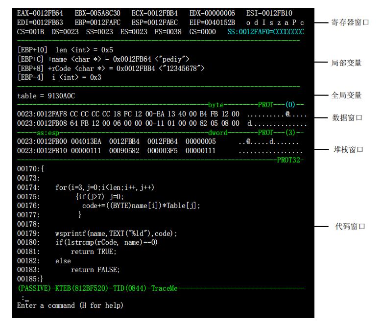 加密与解密第三版 pdf免费下载(涵盖SoftICE调试器)