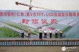眉山建市以来最大工业项目,信利(仁寿)第5代显示项目封顶仪式举行
