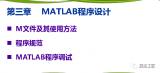 介绍MATLAB程序设计中M程序及使用方法