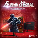 长城推出其首款电竞显示器,配有31.5英寸曲面屏