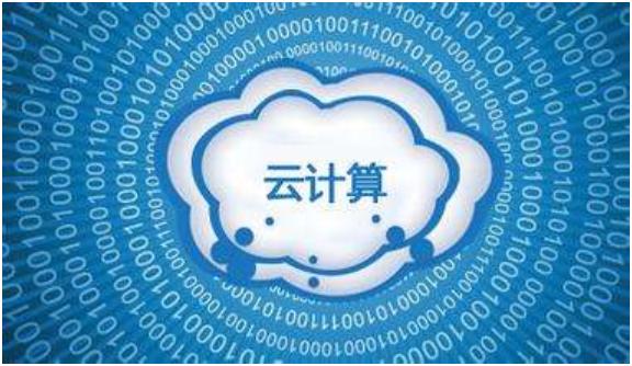 云计算当前处于何种现状?有哪些技术特点?所面临的问题有哪些?