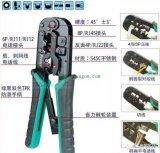 网线水晶头的制作及检测方法介绍
