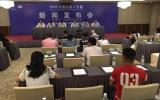 2018年中国机器人大赛即将开赛 赛会由全国267所学校的1450支代表队组成
