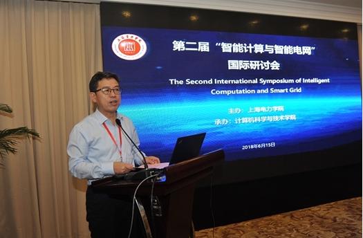 """""""智能计算与智能电网""""国际研讨会在沪举行"""