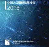 人工智能在中国的发展条件如何,中国距离成为真正的...