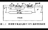 如何学习半导体集成电路?半导体集成电路电子教材详细资料免费下载
