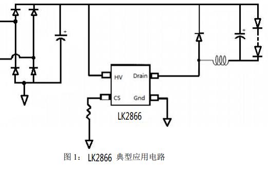 LK2866降压型LED恒流驱动芯片详细中文数据手册免费下载
