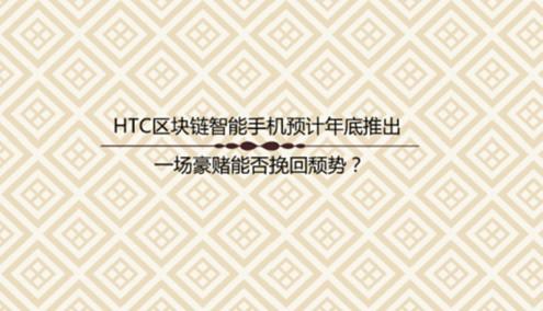 为什么说HTC的区块链驱动手机是一个有风险的赌注