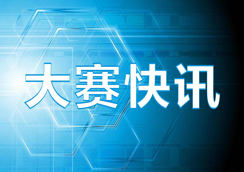 强强联合 | 2018中国硬件创新大赛+中城康帕斯达成战略合作协议