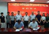 4.2亿安时磷酸铁锂固态电池项目落户安徽