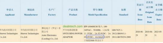 华为新款40W高功率电源适配器通过认证,预测在华为Mate 20上能首见