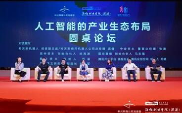 2018人工智能与机器人产业生态高峰论坛暨X加速计划开营圆满举办