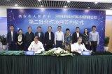 """腾讯与西安市签订合作协议 共同推进""""互联网+""""行..."""