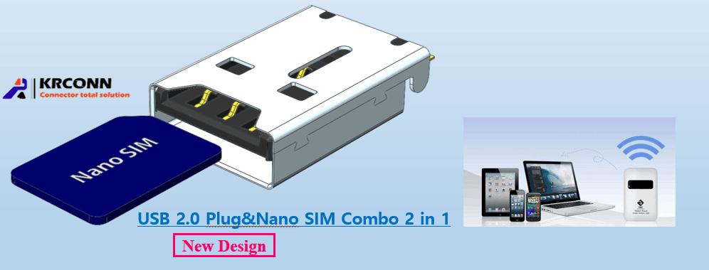 新型sim-usb二合一连接器
