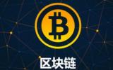 区块链是什么? 区块链有什么价值?