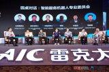 圆桌对话:智能服务机器人专业委员会