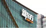 中国联通携手新东方开创在线教育新模式
