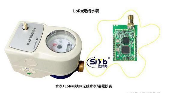 LoRa在智能水表,远程抄表的应用