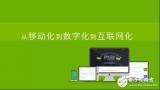 APICloud CEO刘鑫受邀为国家知识产权局相关专家授课