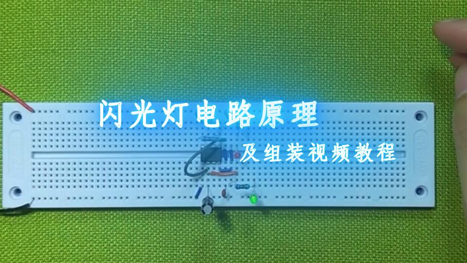 闪光灯电路原理及组装视频教程