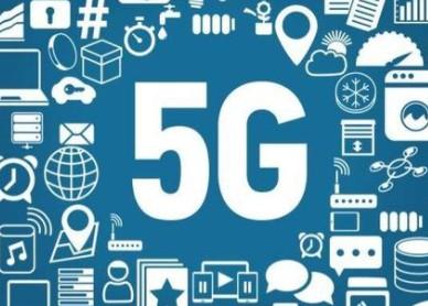 中国5G有望最早在2020年正式规模商用