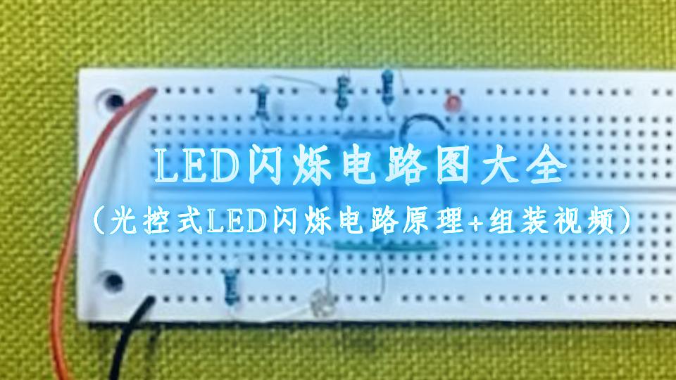 LED闪烁电路图大全(光控式LED闪烁电路原理+组装视频)