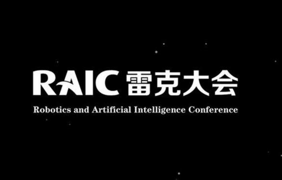 雷克大会:与会企业亮产品寻合作 地区人工智能生态...