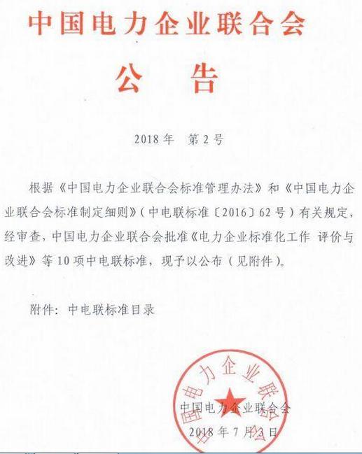 中电联发布微电网并网10大标准