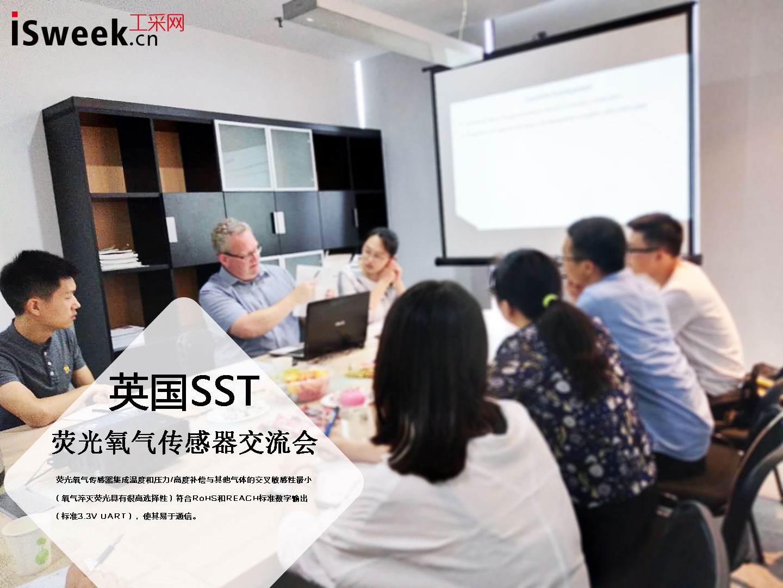 ISweek工采网与SST成功举办2018传感器产品技术交流会