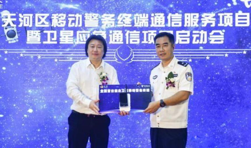 新時代新技術 廣州首個移動警務自主衛星應急平臺啟...