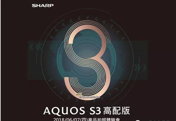 夏普S3高配版怎么样?搭载骁龙660后夏普S3高配版性能如何?