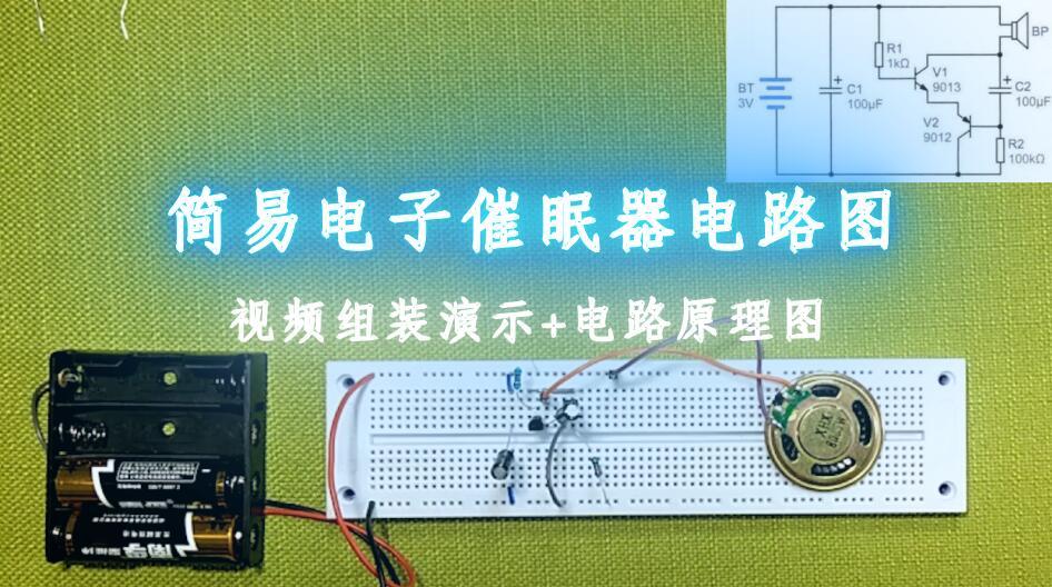 简易电子催眠器电路图(视频组装演示+电路原理图)