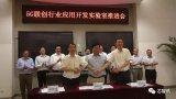 华中首个5G联创中心开放实验室成立