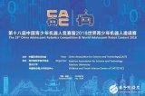 贵州大学将举办全国机器人总动员大赛