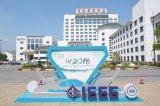 IEEE IV 2018开幕 炎炎夏日阻挡不了中外学者的热情