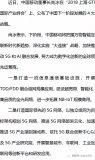 """中国移动的下一阶段的""""4大发展战略""""是什么?主要是5G和AI"""