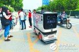 配送机器人该如何定论到底算什么类型的车